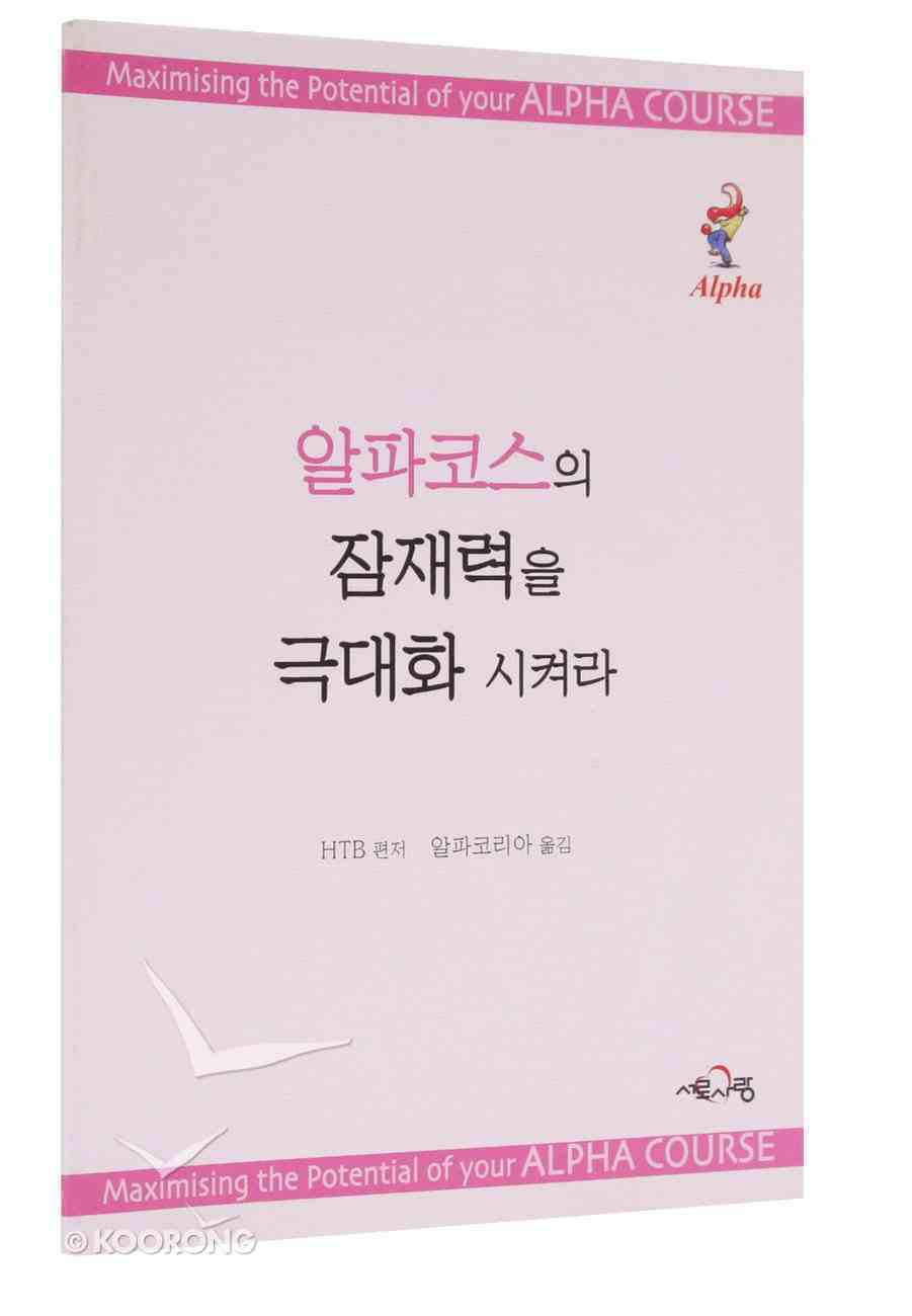 Korean: Maximising the Potential of Your Alpha Course (Alpha Course Korean Series) Paperback