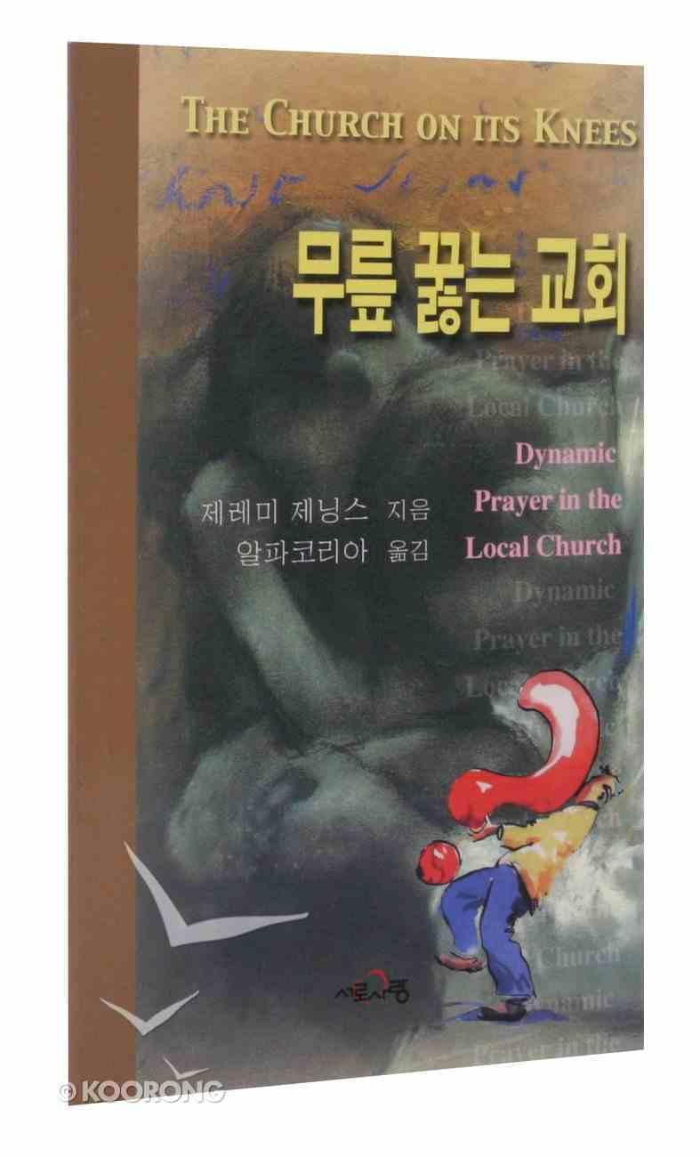 The Korean: Church on Its Knees (Alpha Course Korean Series) Paperback