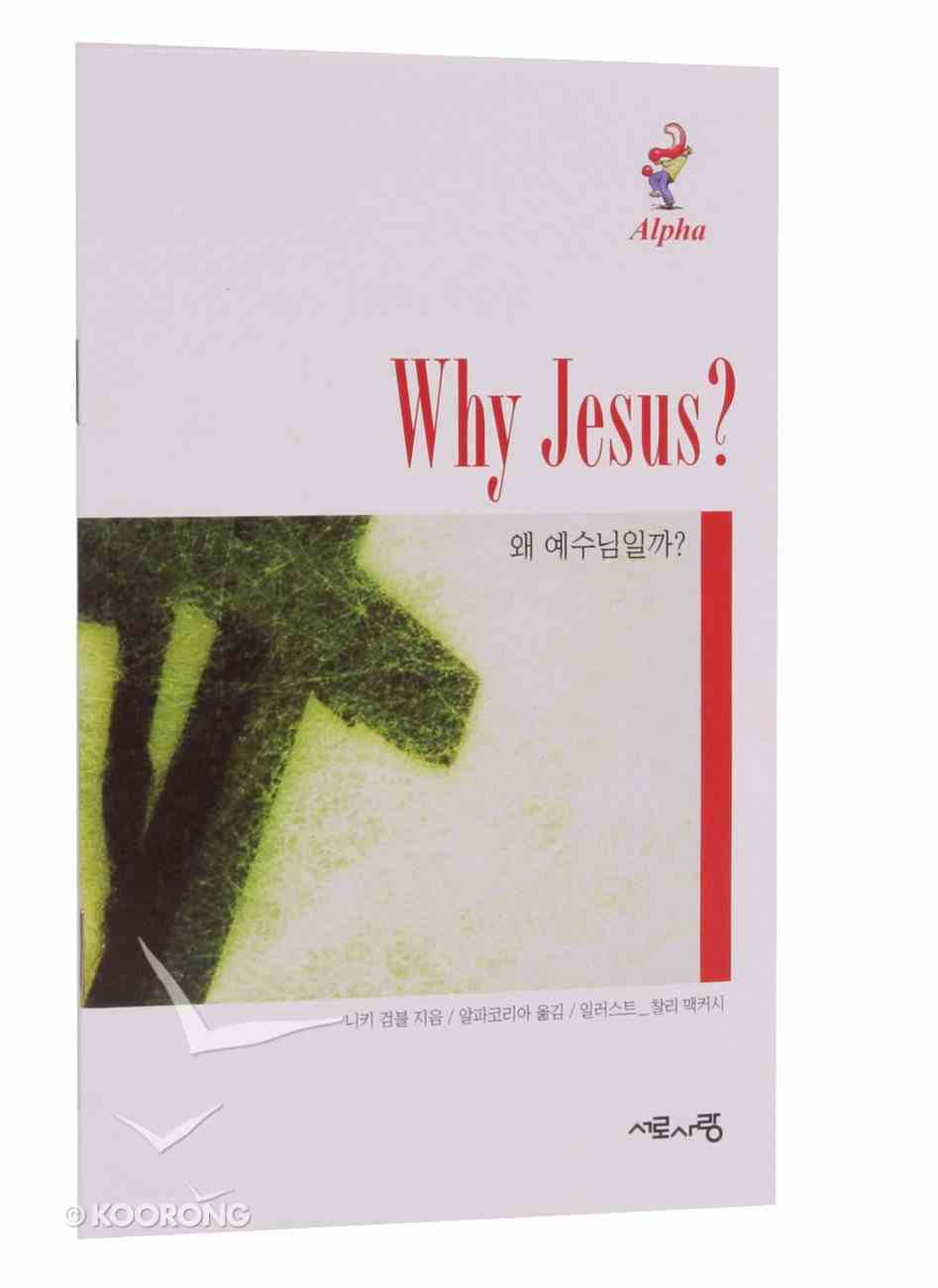 Korean: Why Jesus? (Alpha Course Korean Series) Paperback