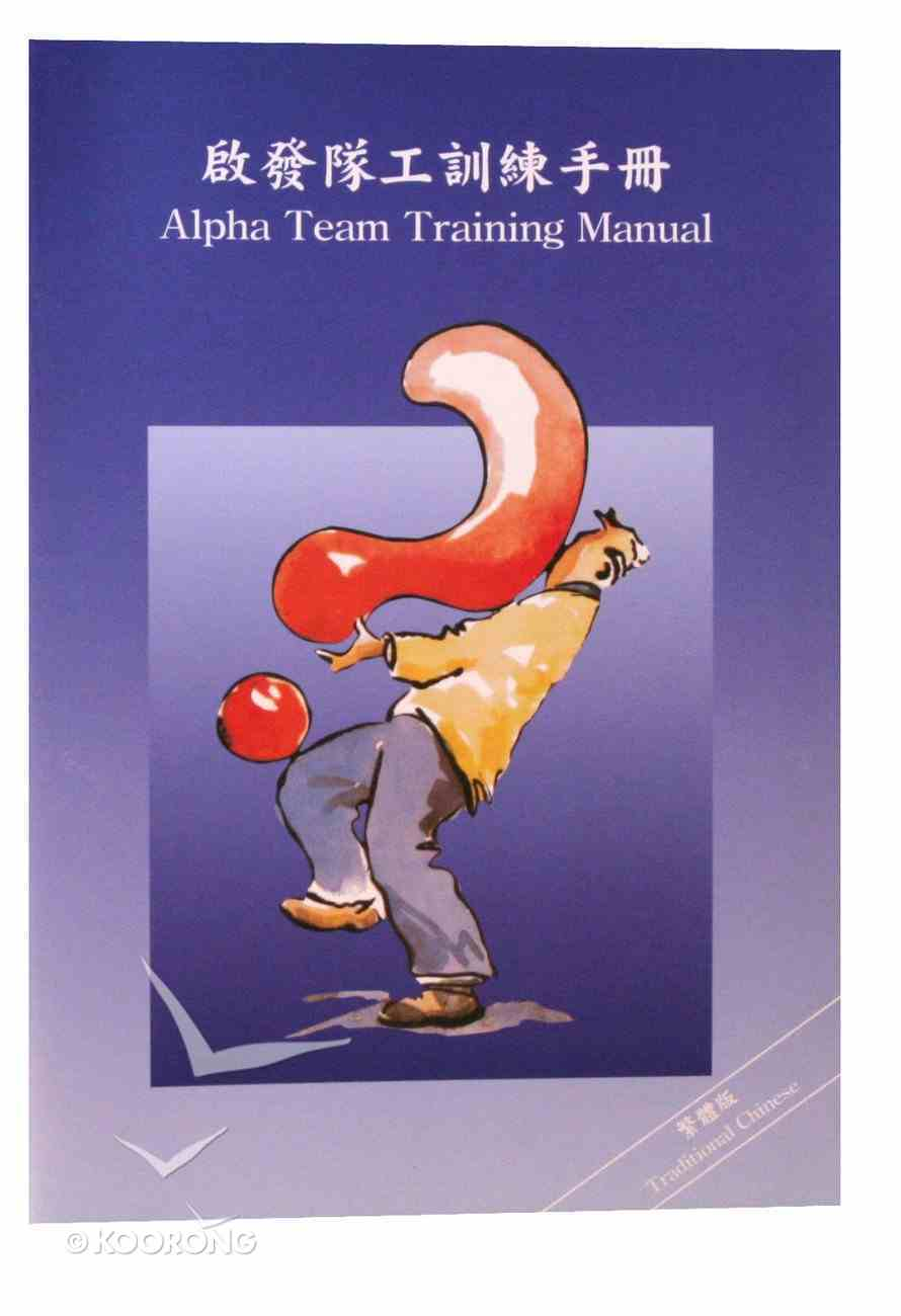Alpha Team Training Manual (Alpha Chinese Traditional Series) Paperback