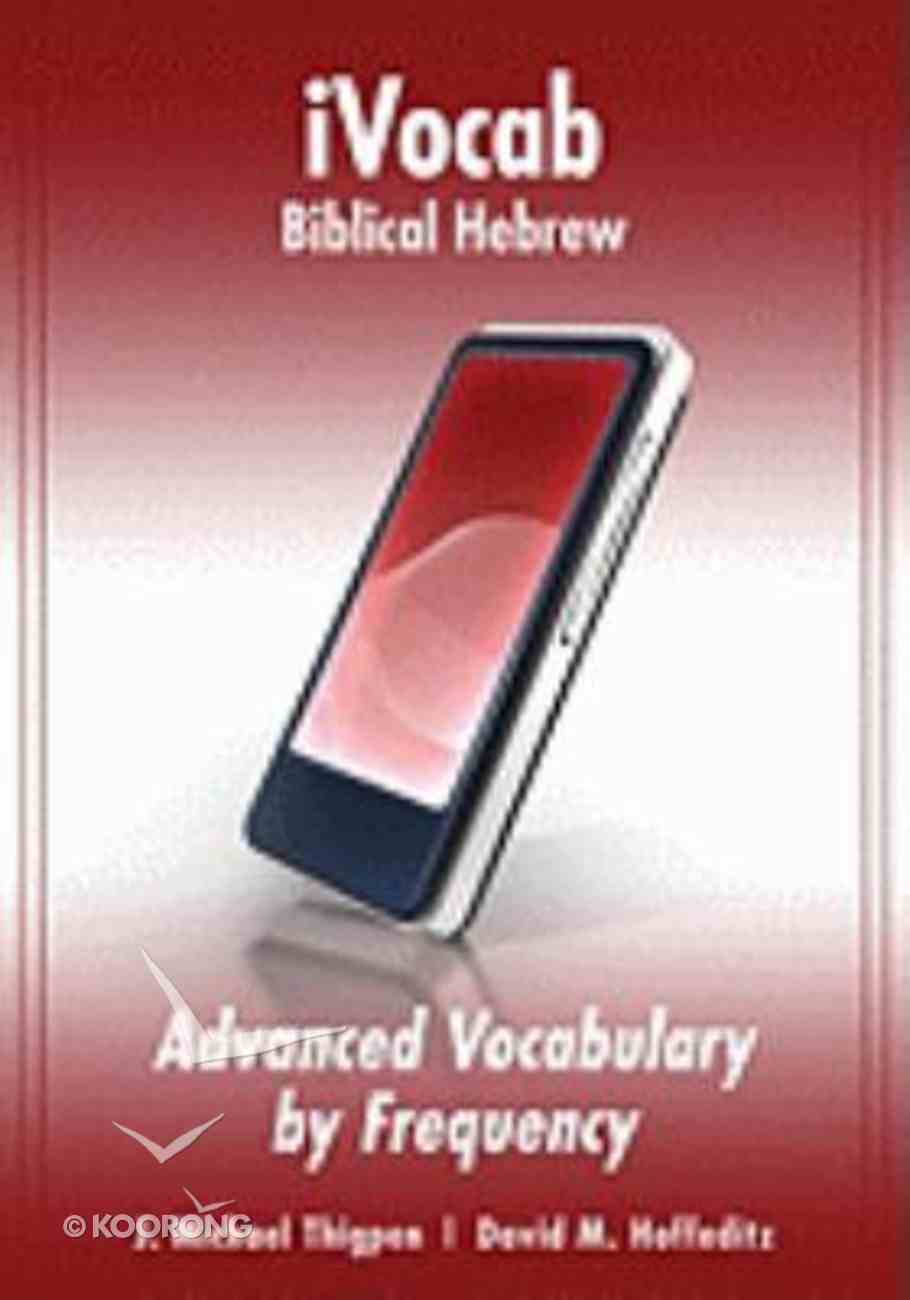 Ivocab Biblical Hebrew Cd-Rom CD-rom