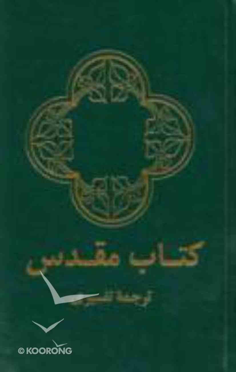Ibs Farsi (Persian) Hardback