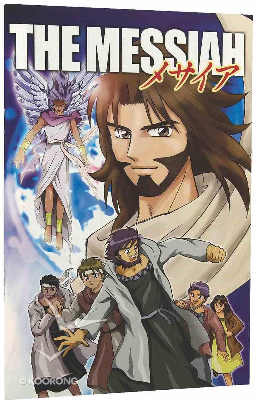 The Messiah (Manga Bible Series) Booklet