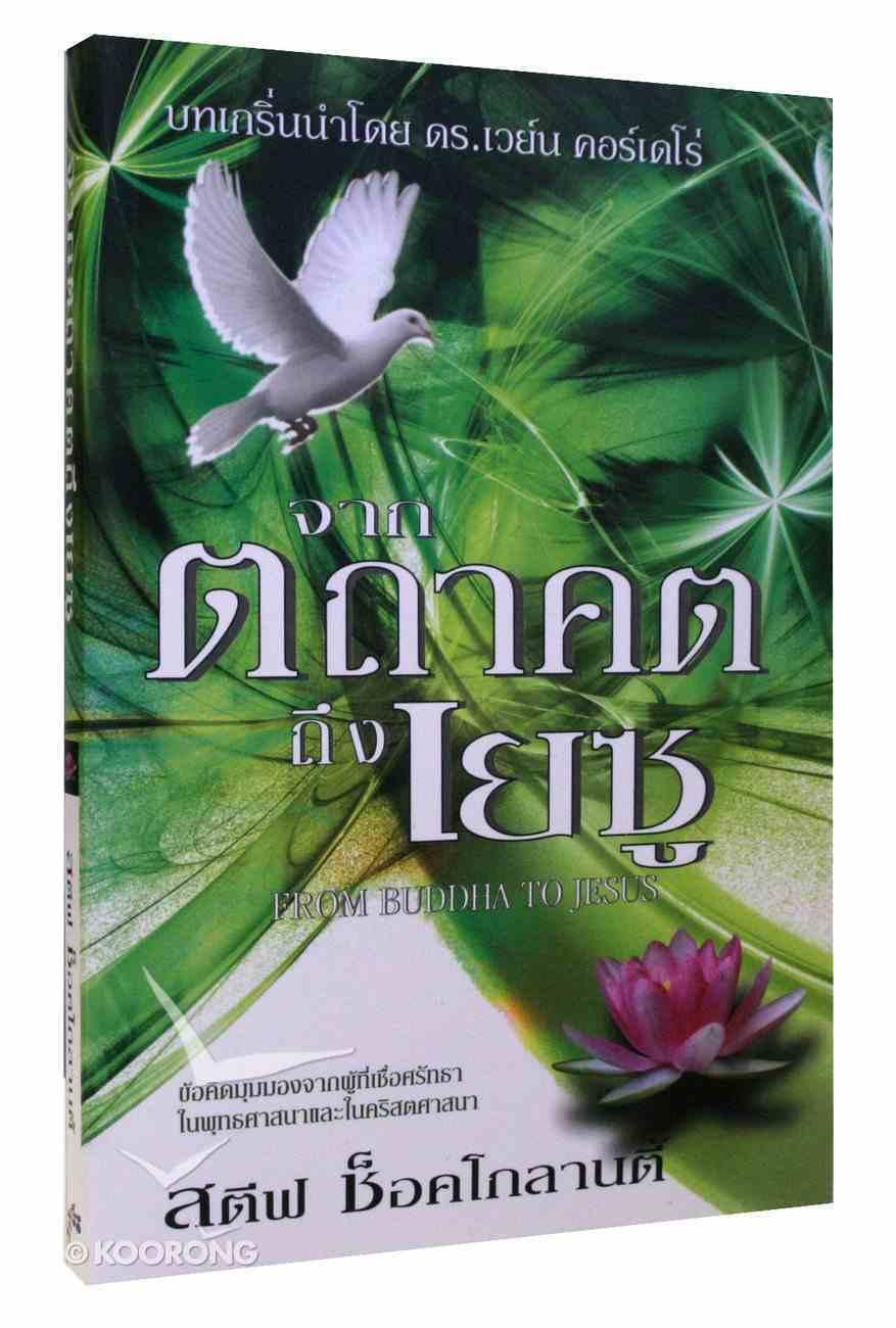 From Buddha to Jesus (Thai) Paperback