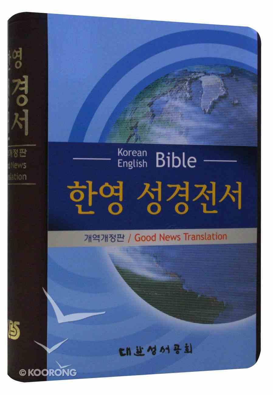 Korean English Bible (Nkg77edi) Bonded Leather