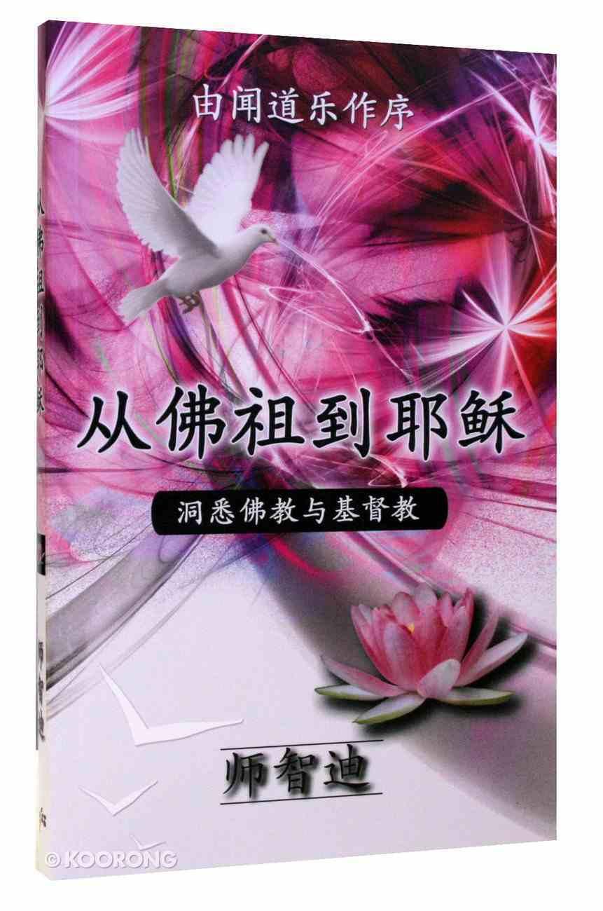 From Buddha to Jesus (Chinese) Paperback