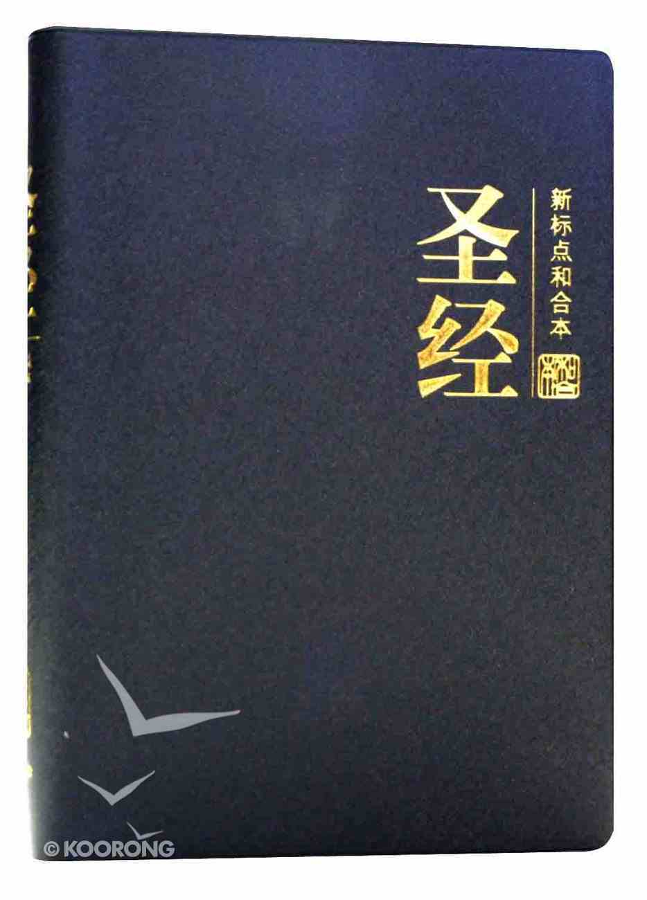 CUV Chinese Union Version New Punctuation Simplified Script Bible Beige Imitation Leather