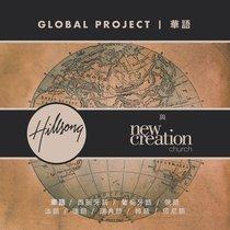 Album Image for 2012 Hillsong Global Project: Mandarin - DISC 1