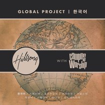 Album Image for 2012 Hillsong Global Project: Korean - DISC 1