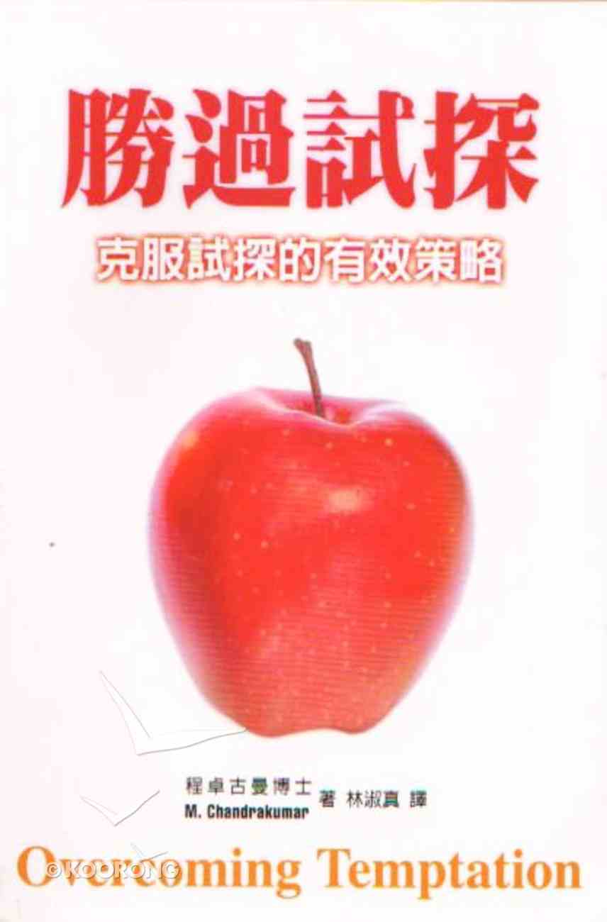 Overcoming Temptation (Chinese) Paperback