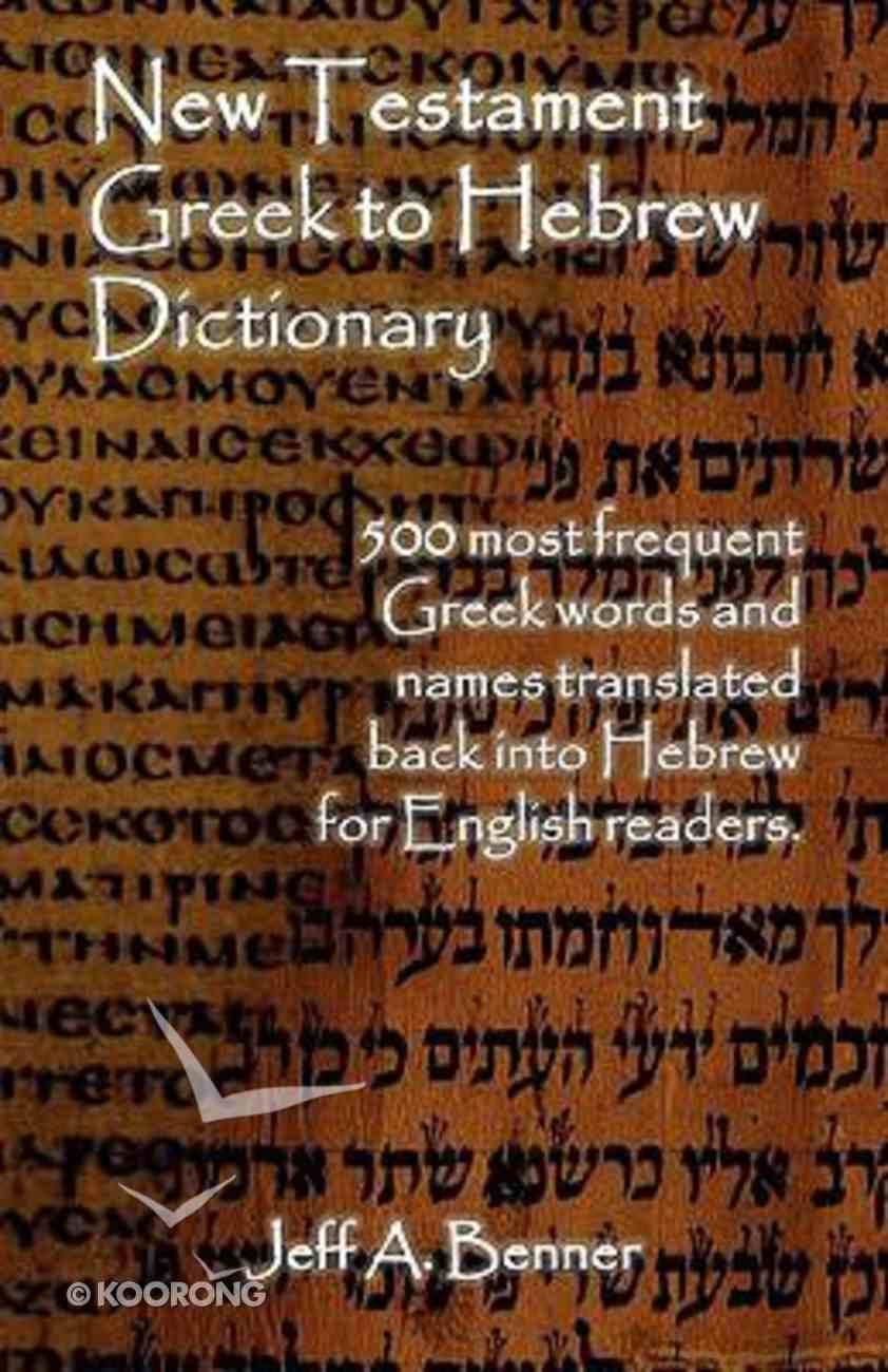 New Testament Greek to Hebrew Dictionary Paperback