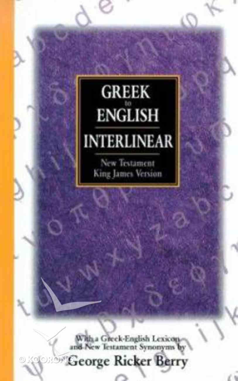 KJV Greek to English Interlinear New Testament Paperback