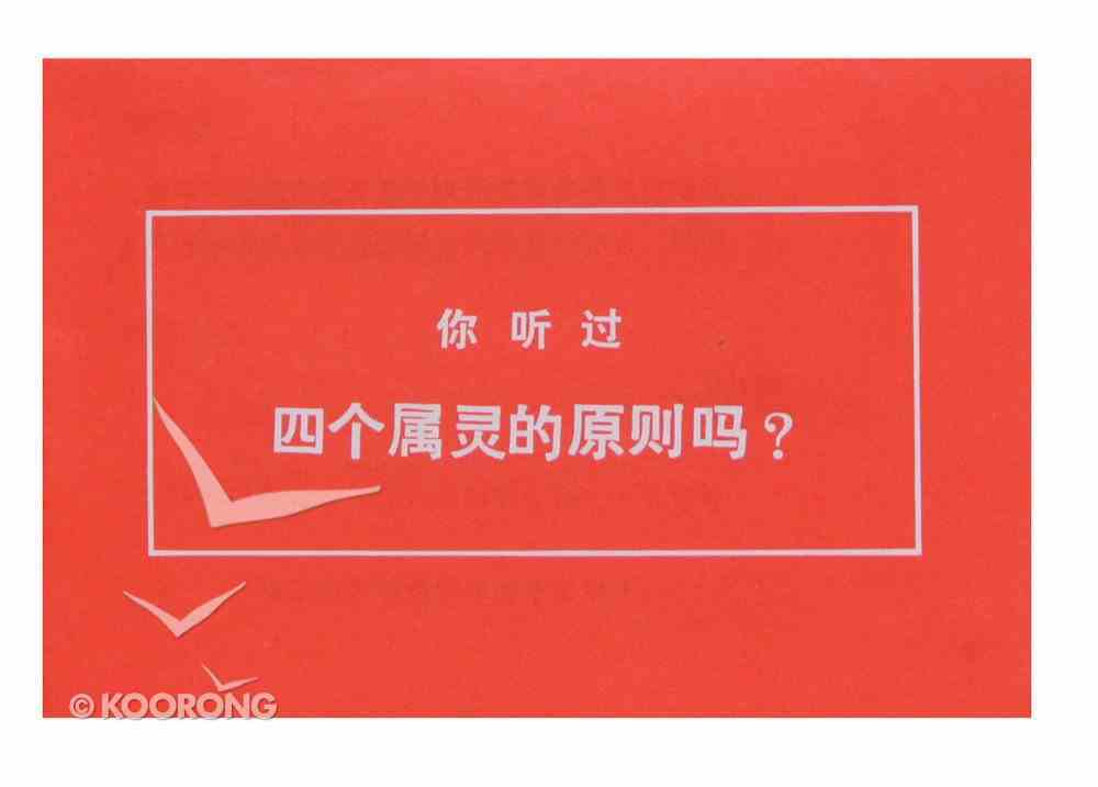 Four Spiritual Laws (Mandarin) Booklet