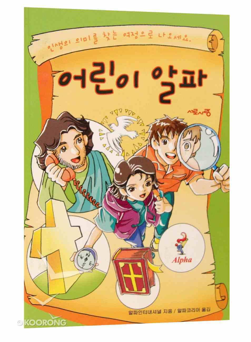 Korean: Alpha Course Cartoon Manual (Alpha Course Korean Series) Paperback