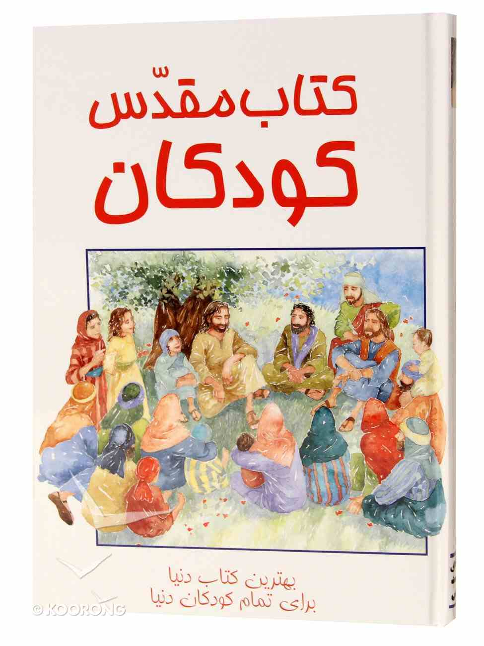 Persian Children's Bible Stories (Lion) Hardback