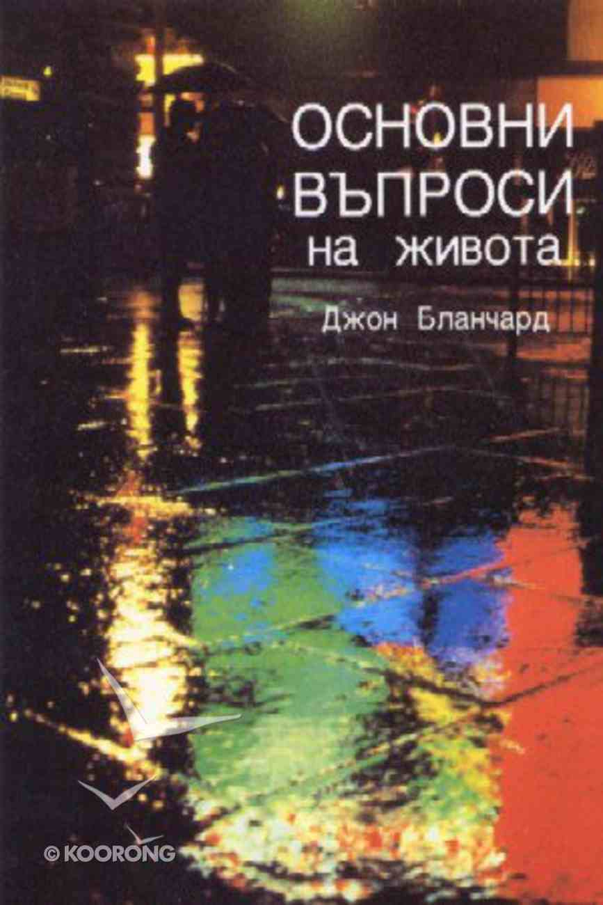 Ultimate Questions (Bulgarian) Booklet