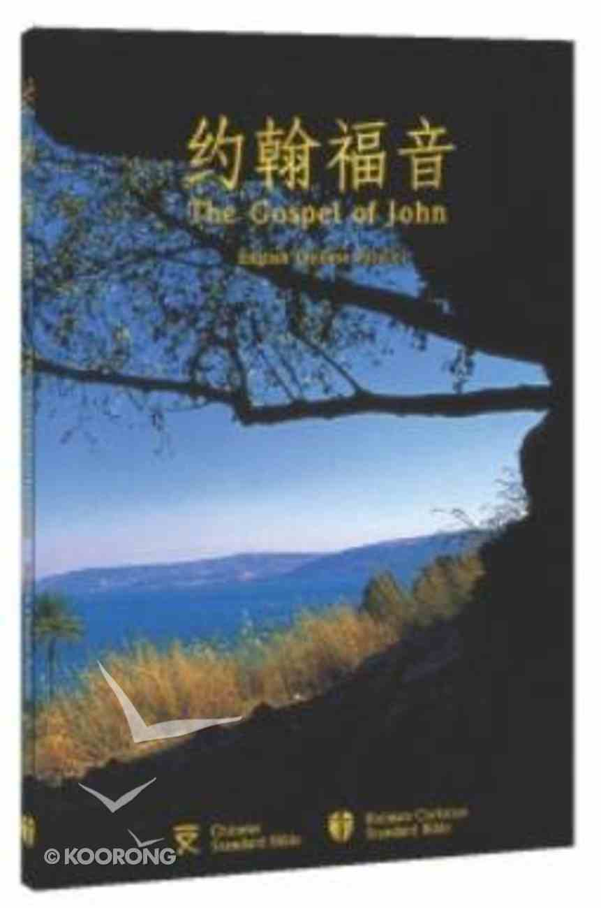 Chinese Mandarin English HCSB CUV Gospel of John Parallel Paperback