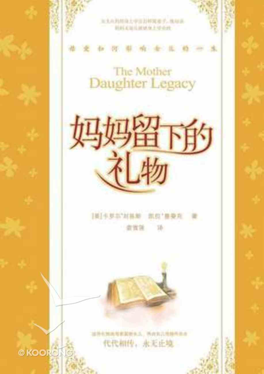 The Mother Daughter Legacy (Chinese) Paperback