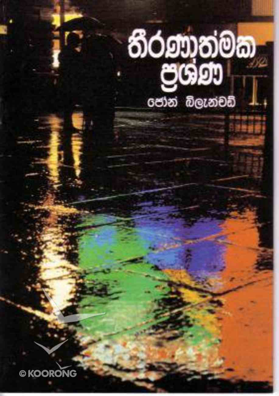 Ultimate Questions (Sinhala) Booklet
