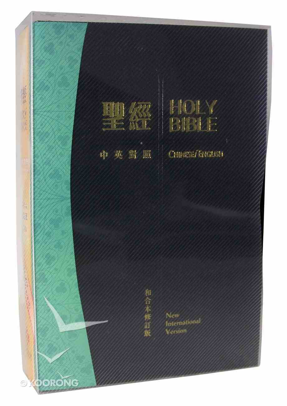 Rcuv/Niv Chinese/English Bible Large Print Index Shen Edition Black Hardback