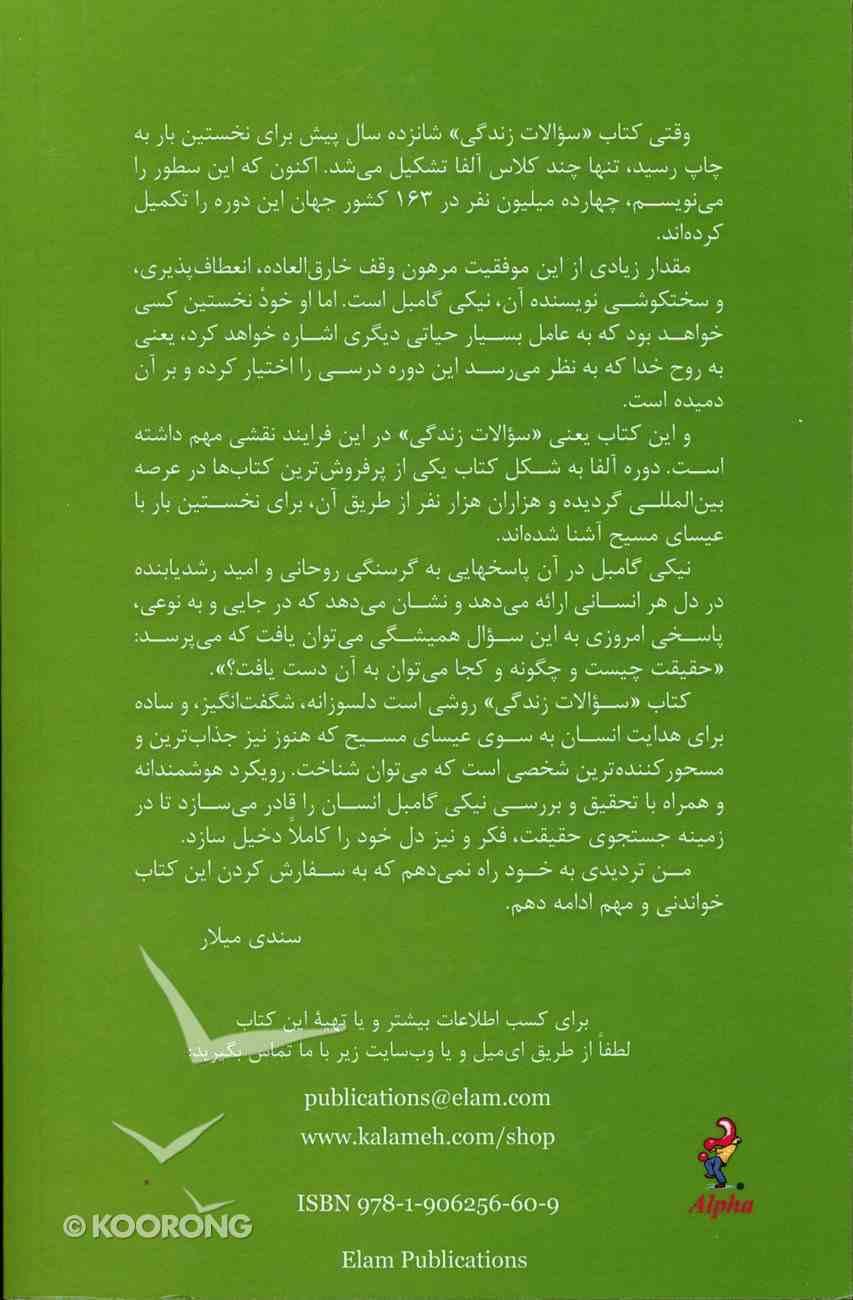 Farsi: Alpha Questions For Life (Persian) (Alpha Course Farsi Series) Paperback