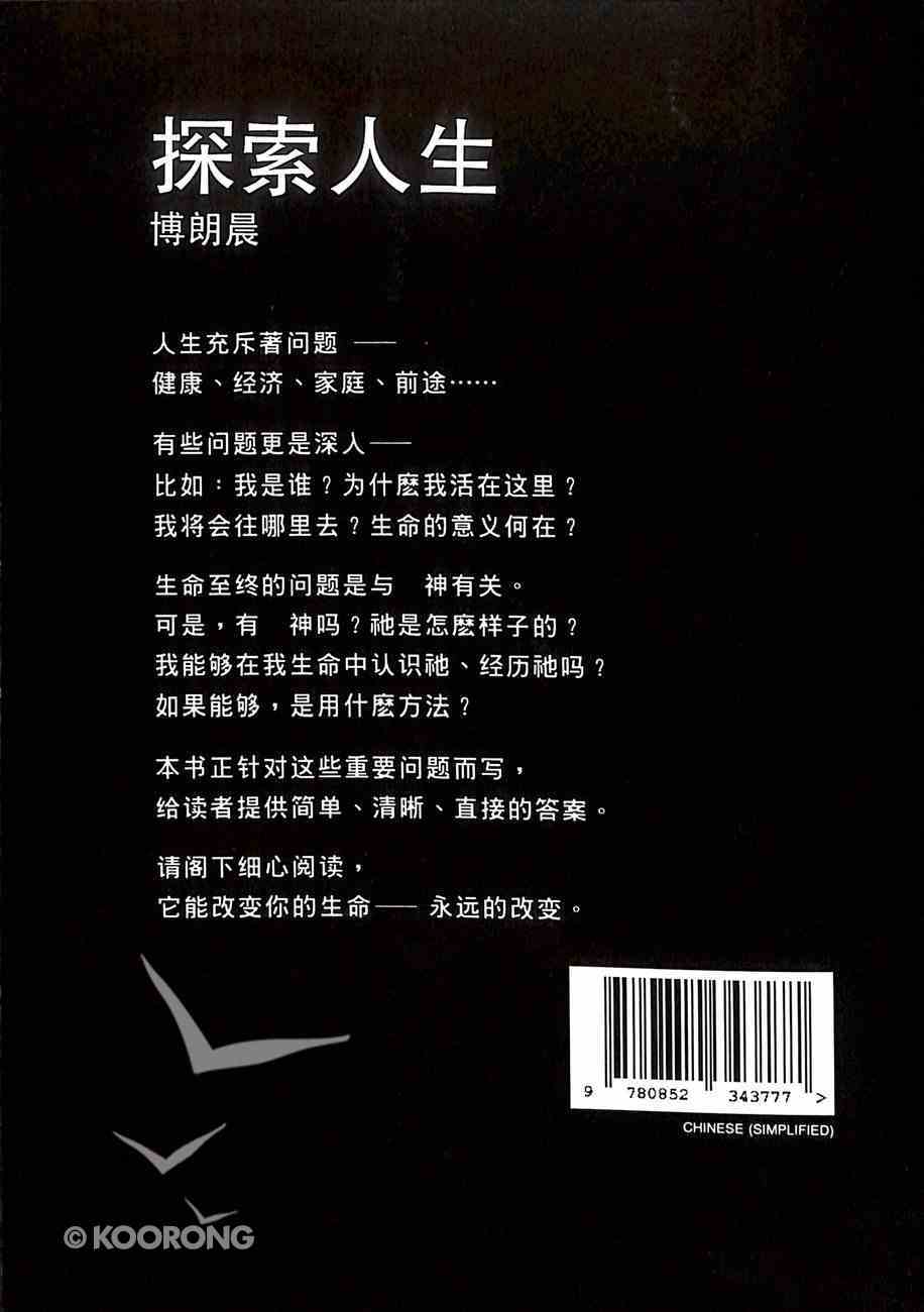 Ultimate Questions (Simplified Chinese) Booklet