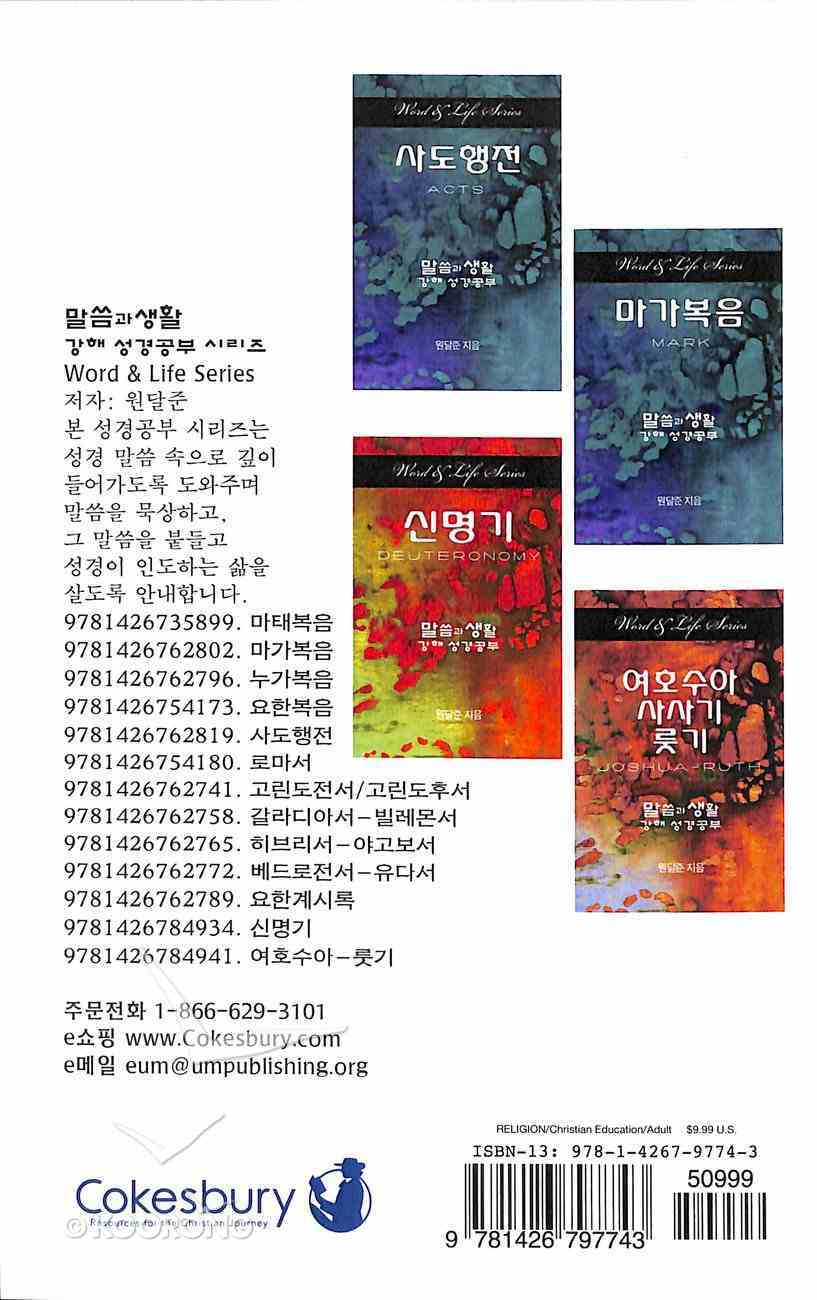 Exodus (Korean) (Word And Life Foreign Series) Paperback