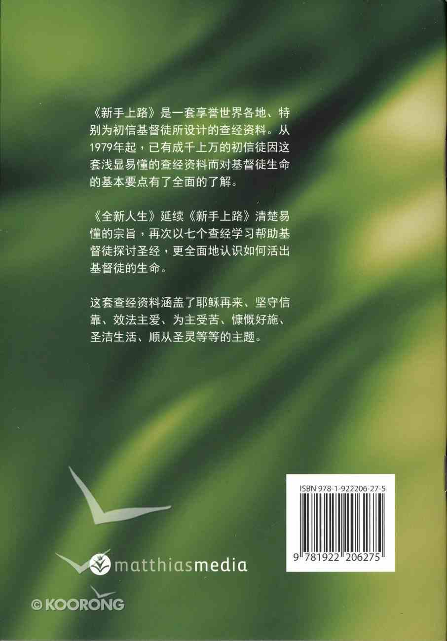 Christian Living For Starters (Chinese Simplified) Paperback