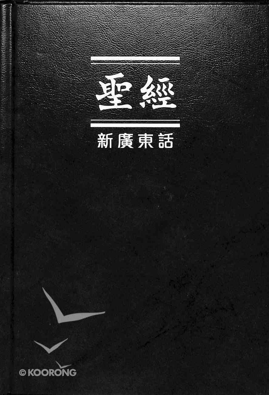 Ncv Chinese Cantonese Bible Shangti Edition Traditional Brown Hardback