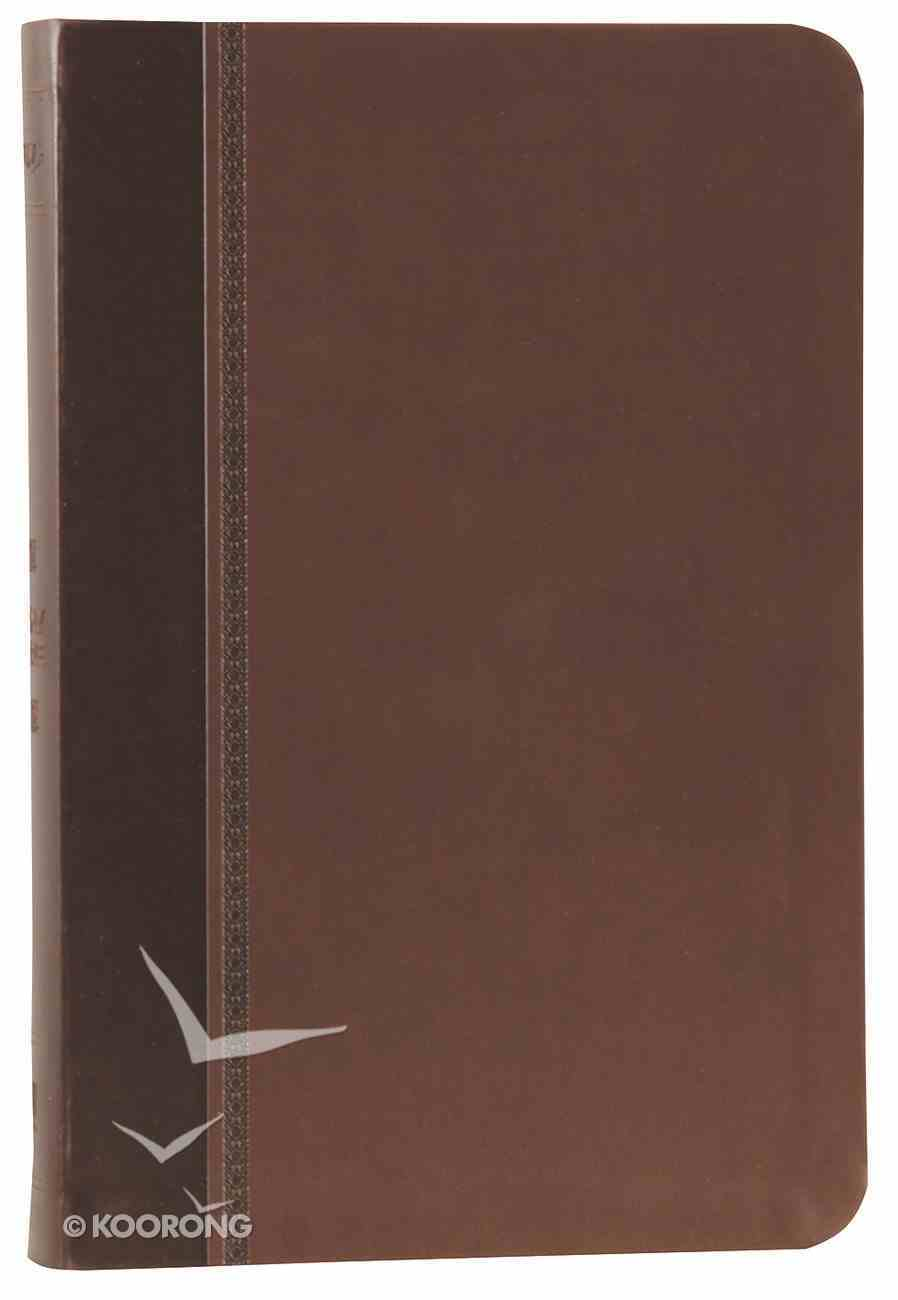 NKJV Custom Gift Bible Chocolate Leathertouch Imitation Leather