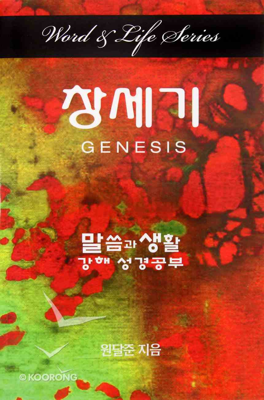 Genesis (Korean) (Word And Life Foreign Series) Paperback
