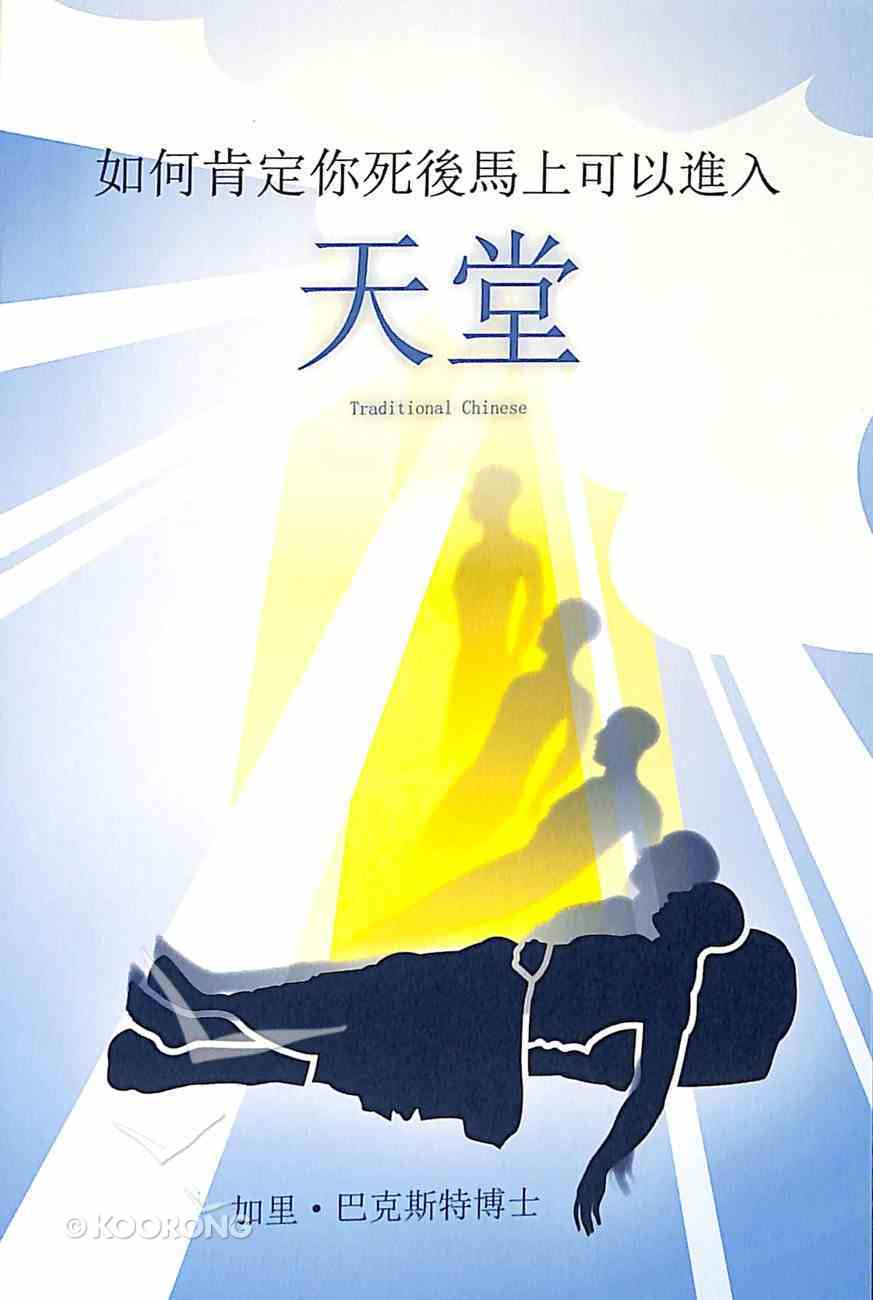 Traditional Chinese: How Can You Be Certain of Going to Heaven Immediately After You Die? Booklet