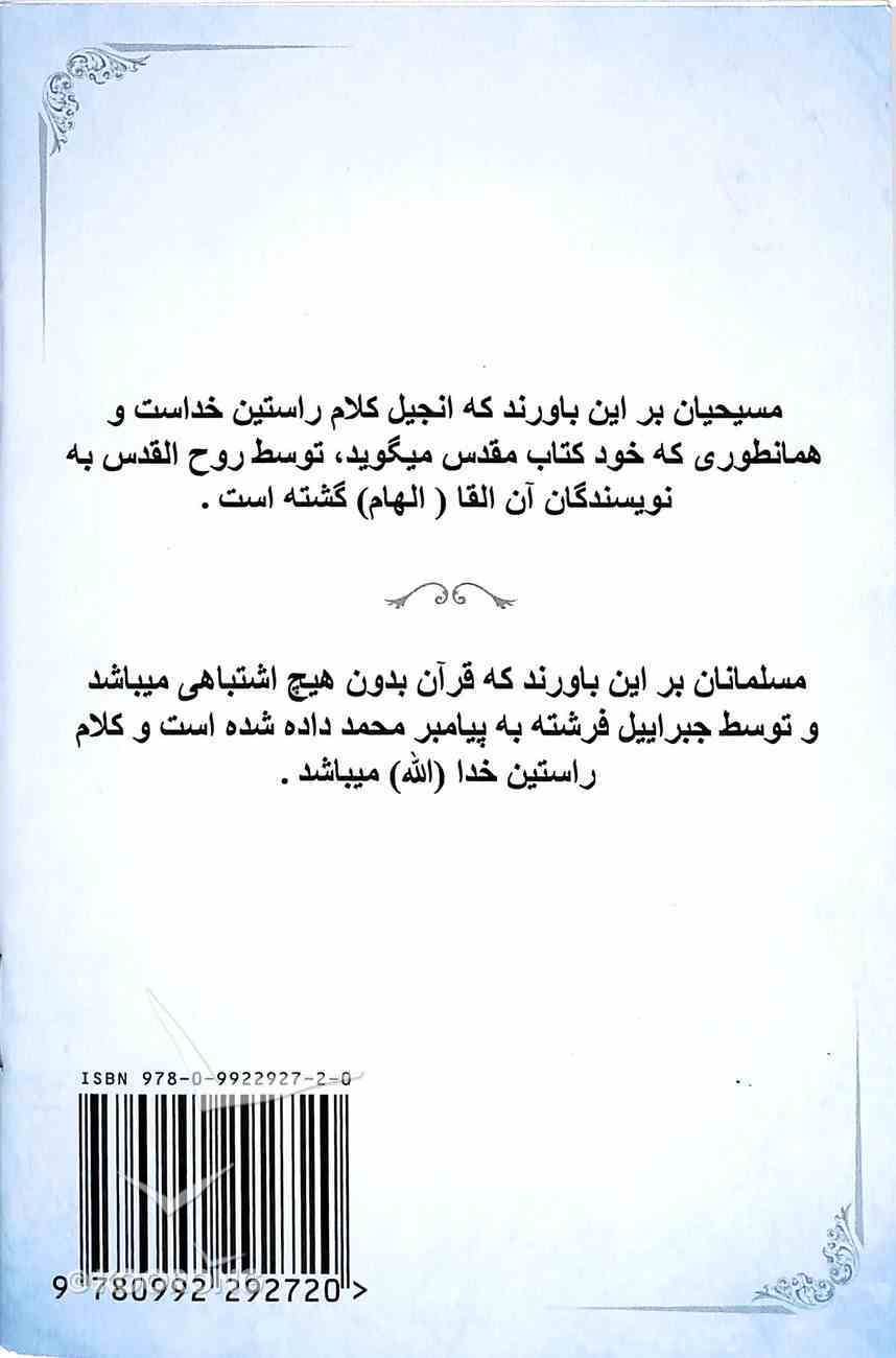 Farsi: The Bible Or the Koran Only One Can Be True Booklet