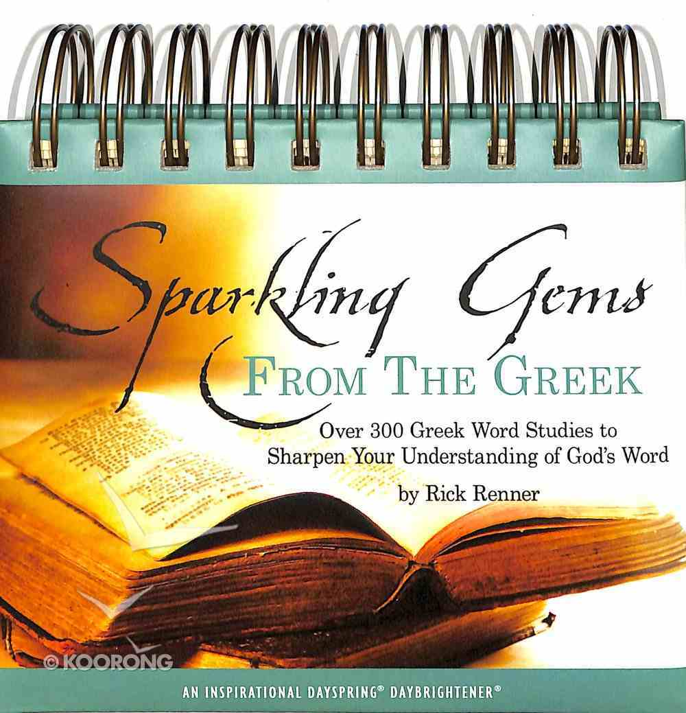 Daybrighteners: Sparkling Gems From the Greek (Padded Cover) Spiral