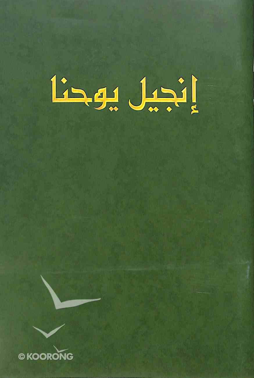 Arabic Van Dyck Gospel of John Green (Black Letter Edition) Paperback