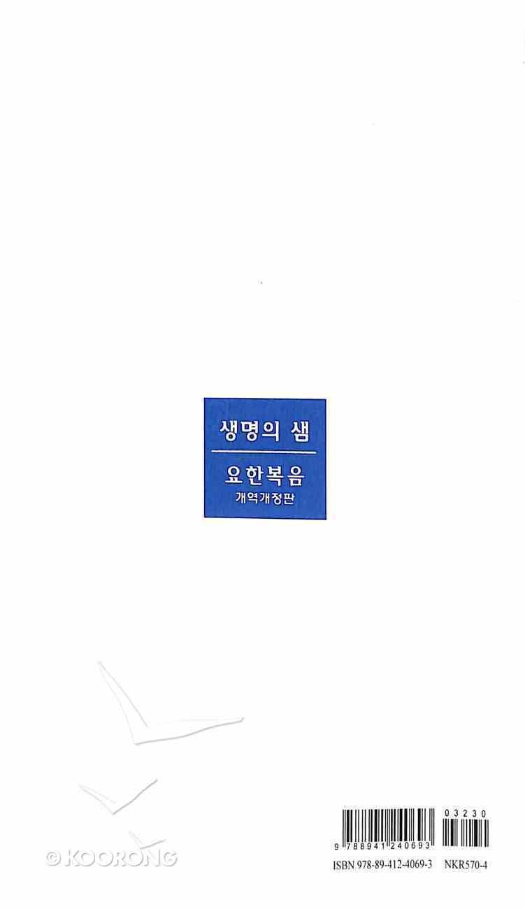 Korean Gospel of John Paperback