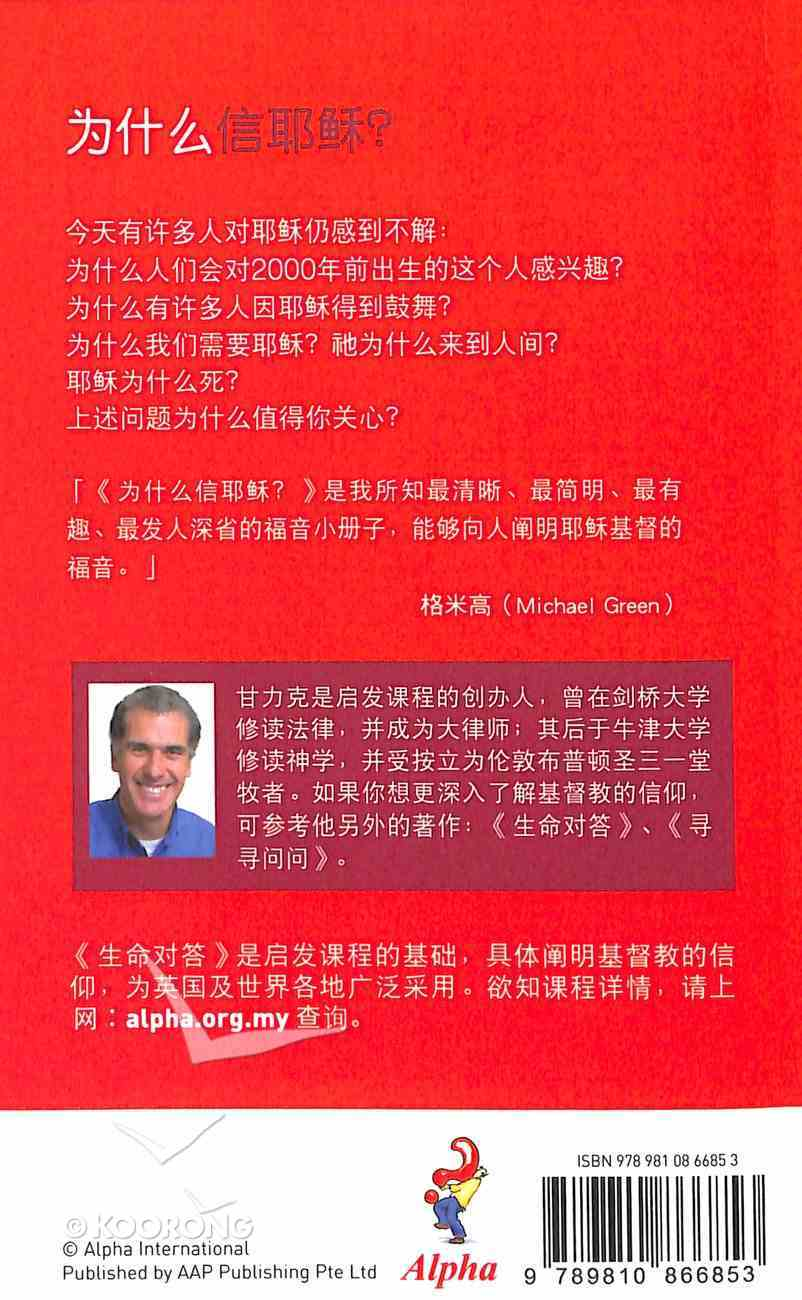 Chinese Simplified: Why Jesus? (Alpha Course Chinese Simplified Series) Paperback
