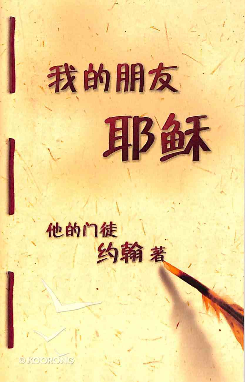 Cuv Gospel of John Chinese Union Version With New Punctuation Paperback