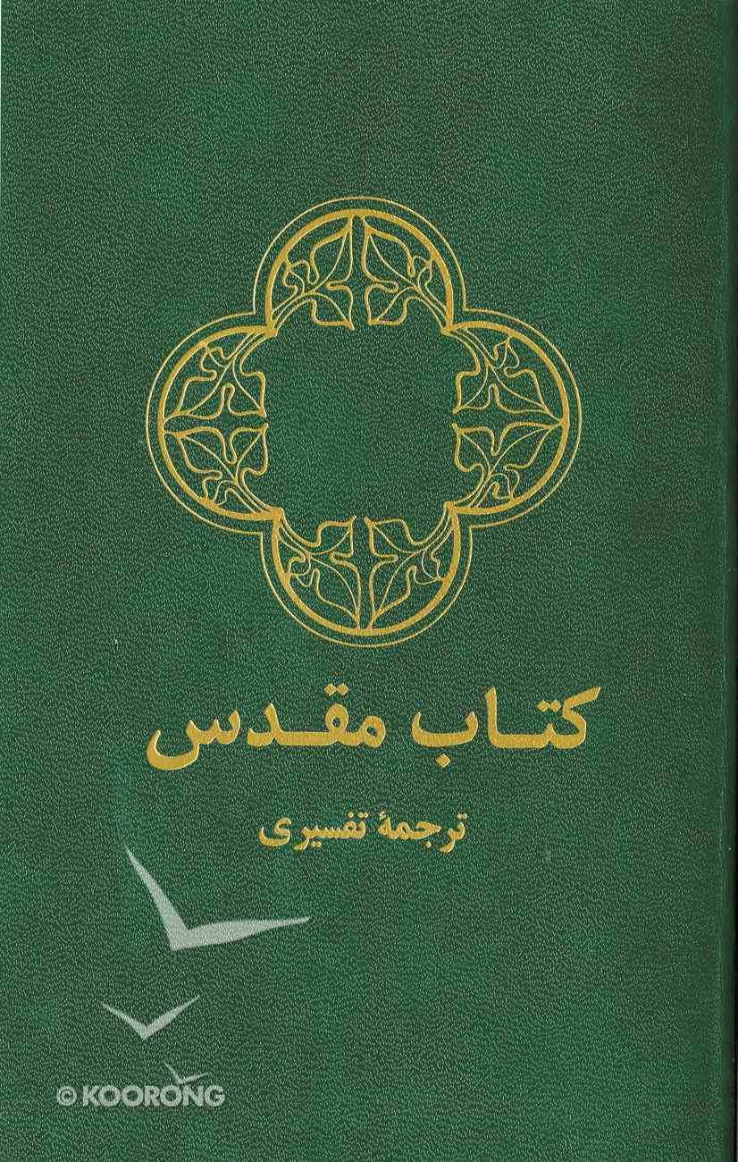 Farsi Modern Bible Green (Black Letter Edition) (Persian) Paperback