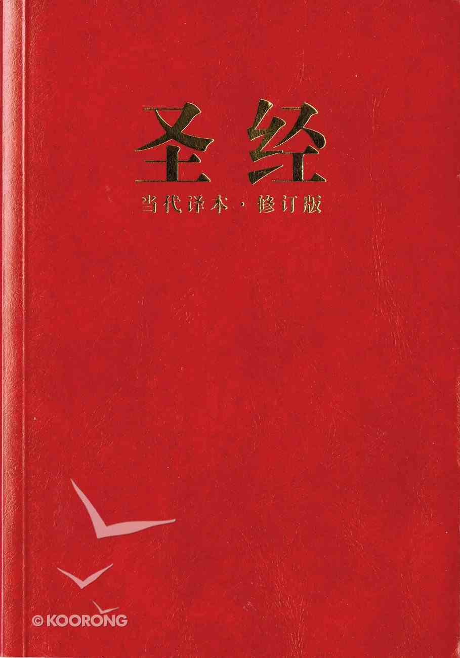 Ccb Chinese Contemporary Large Print Bible Red Simplified Script (Black Letter Edition) Paperback