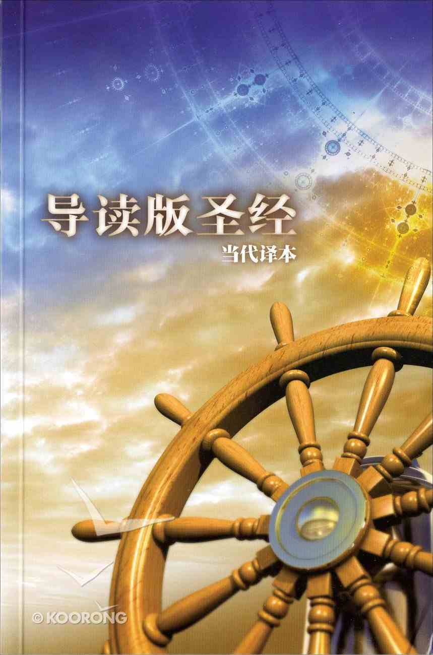 Ccb Chinese Contemporary Large Print Student Bible (Black Letter Edition) Paperback