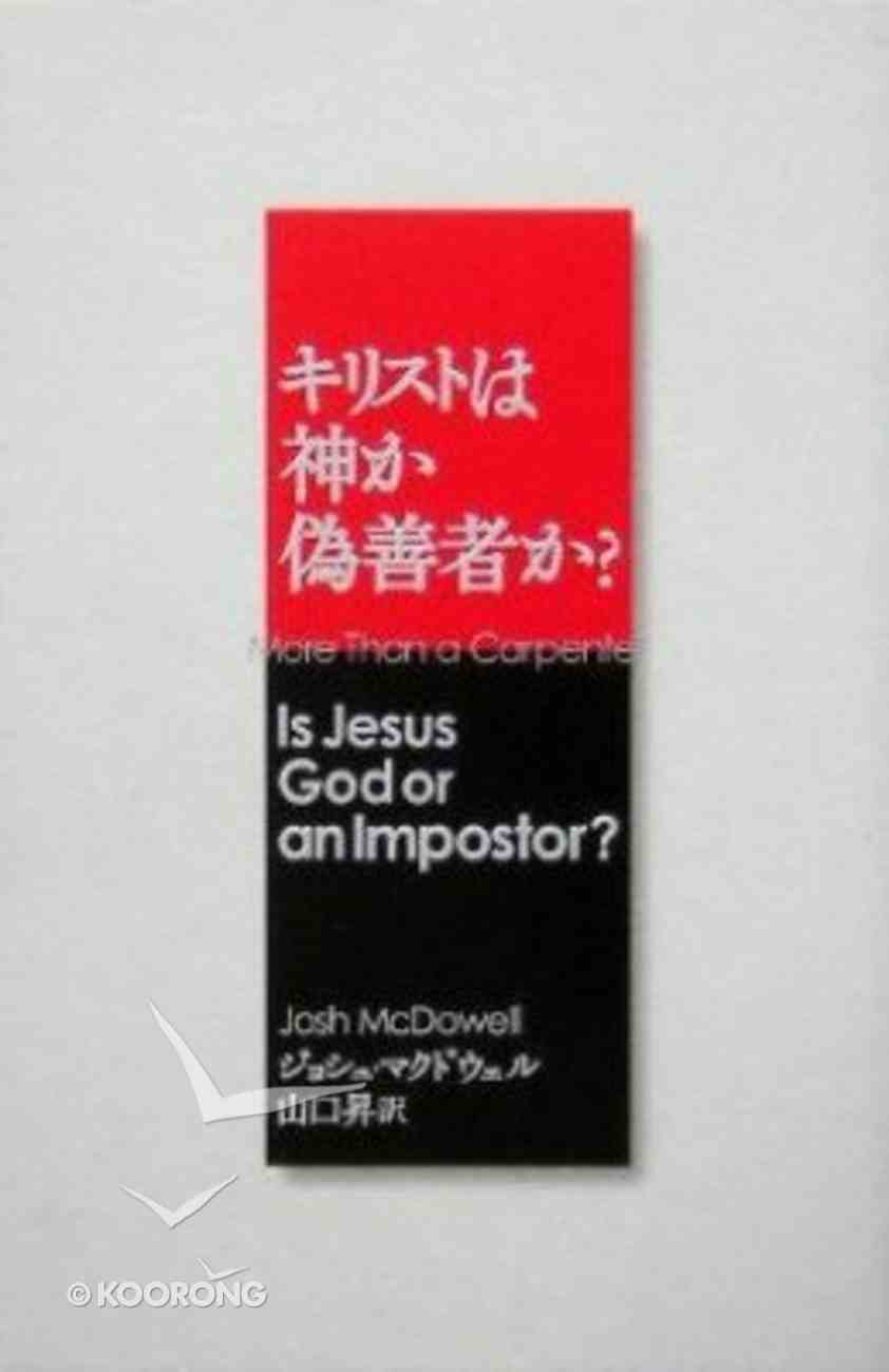 More Than a Carpenter (Japanese) Mass Market