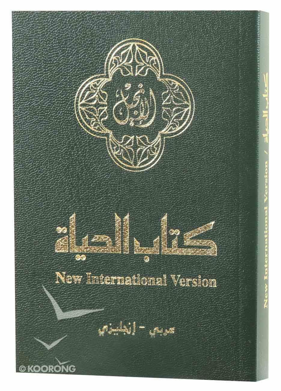 Nav/Niv Arabic/English Bilingual New Testament Green (Black Letter Edition) Paperback