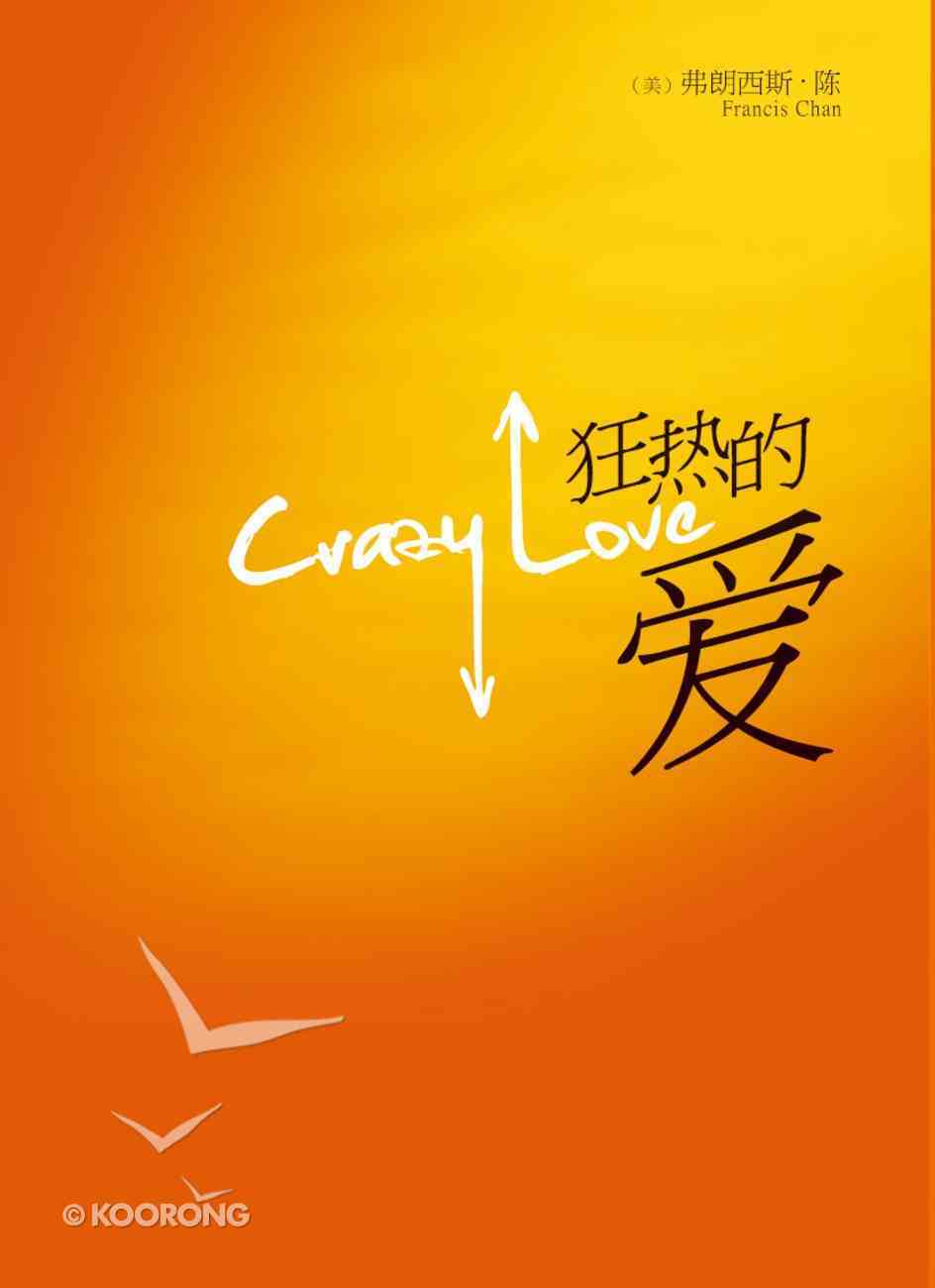 Crazy Love (Simplified Chinese) eBook