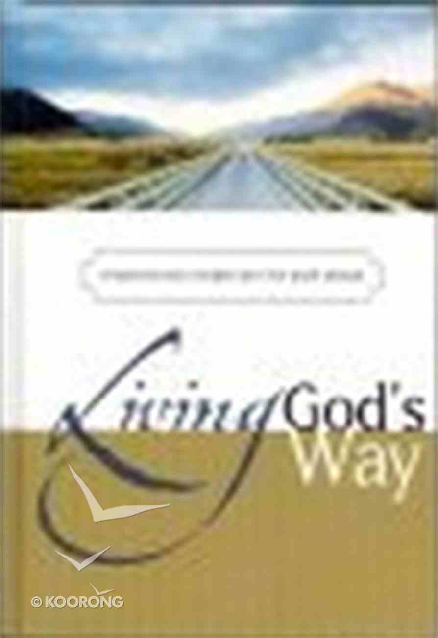 Living God's Way eBook