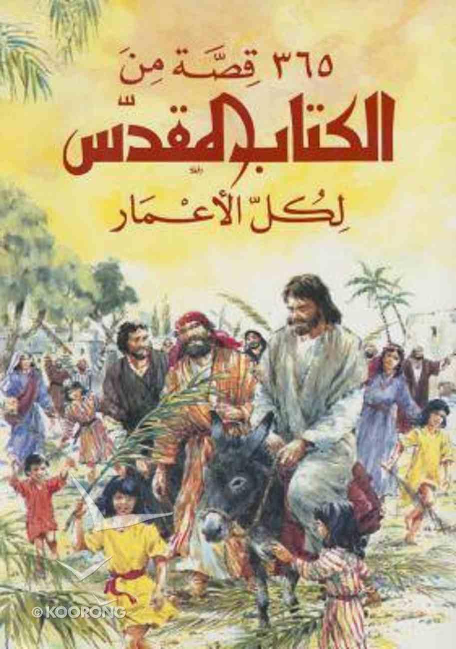 365 Qissa Mina Lkitab Lmuqaddis Likull La'maar (Arabic Children's Bible: 365 Stories From The Bible) Hardback