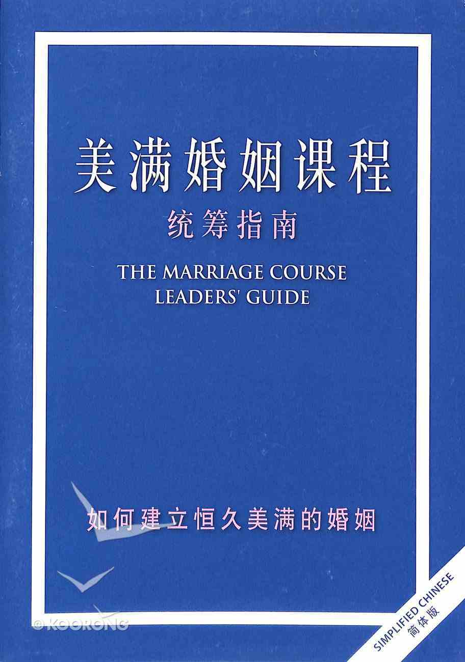 Chinese Simplified: Marriage Course (Leader's Guide) (Alpha Course Chinese Simplified Series) Paperback