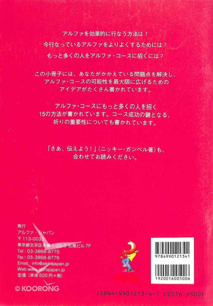 Japanese: Maximising the Potential of Your Alpha Course (Alpha Course Japanese Series) Paperback