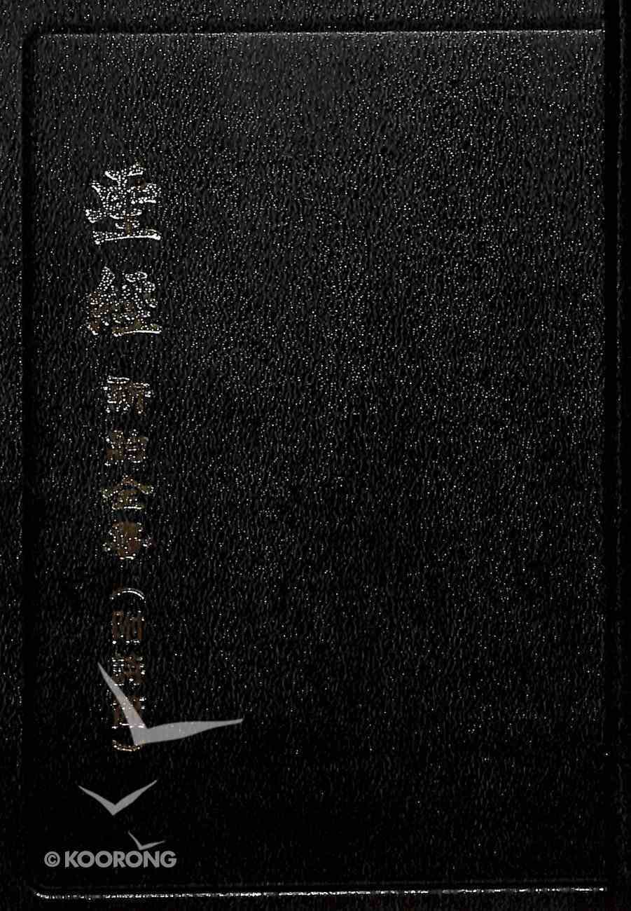 Cunp Chinese Union New Punctuation Reference Shen Edition Traditional Script Black Hardback