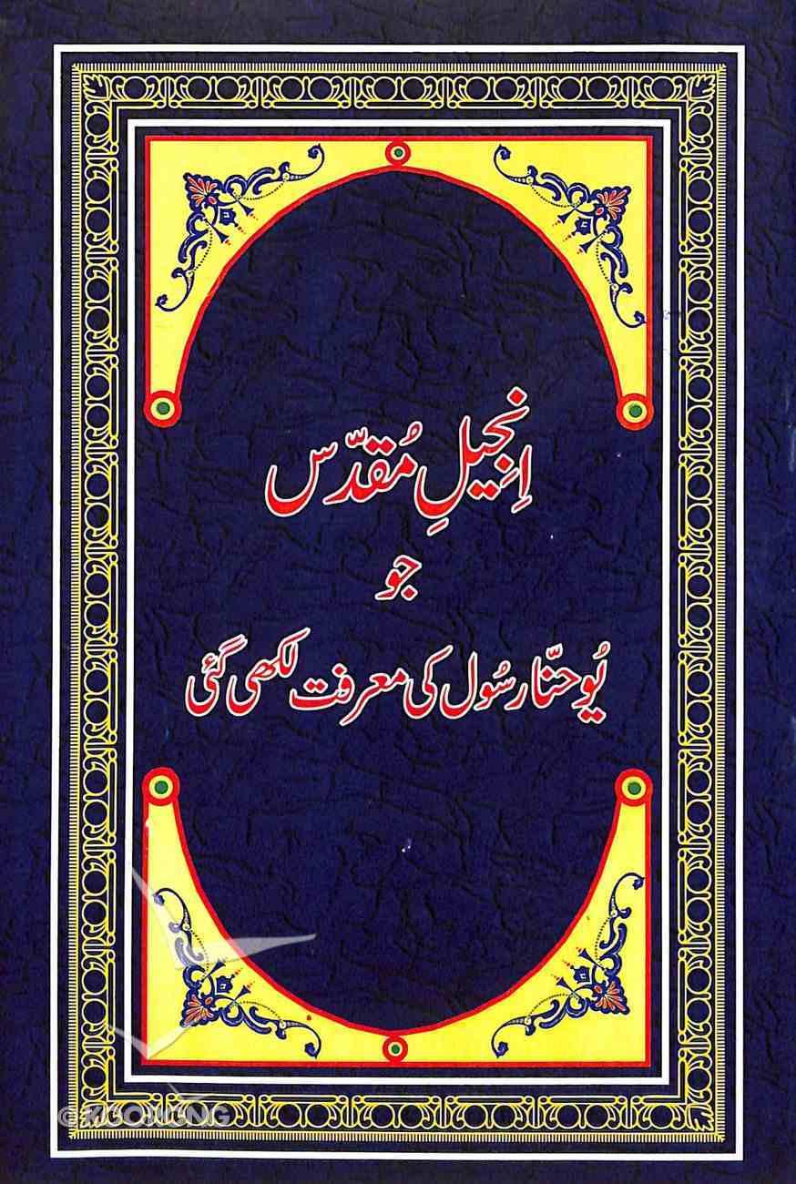 Injiyli Muqaddas Ju Yuhnan Rasuwl Kay Mu'arafat Likahay (Urdu Gospel Of John) Paperback